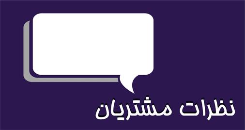 نظرات کاربران
